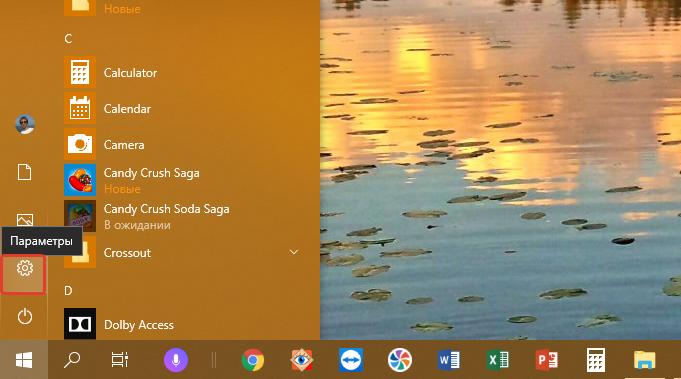 мой микрофон не работает на Windows 10