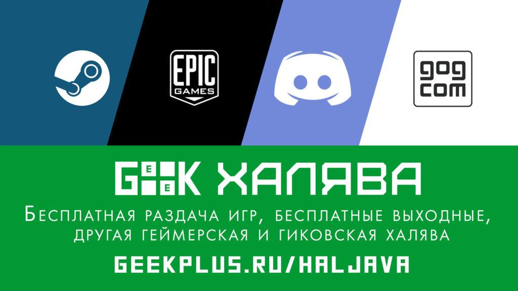 Бесплатная раздача игр, бесплатные выходные, другая геймерская и гиковская халява.