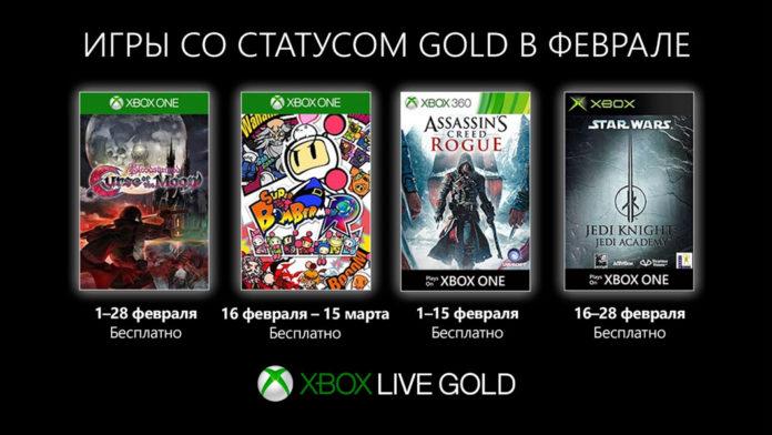 Xbox Live Gold февраль 2019
