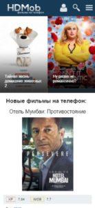 Фильмы на смартфон бесплатно