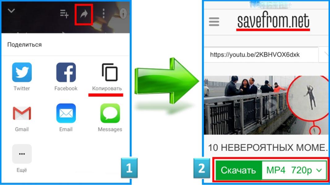 SaveFrom-net-на-айфон