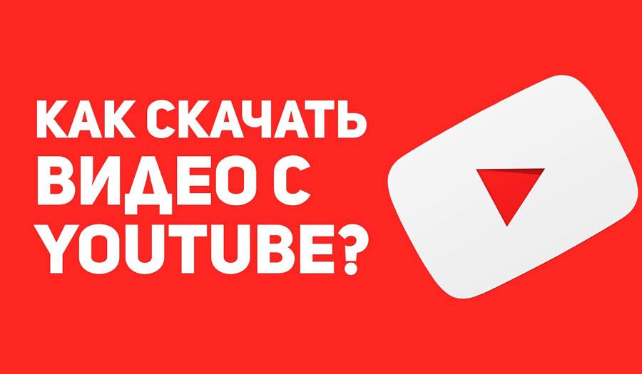 скачивание видео с ютуба