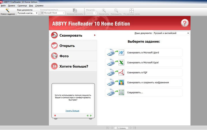 ABBYY-FineReader