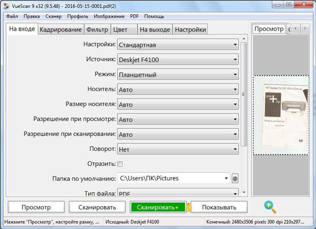 Программа-VueScan