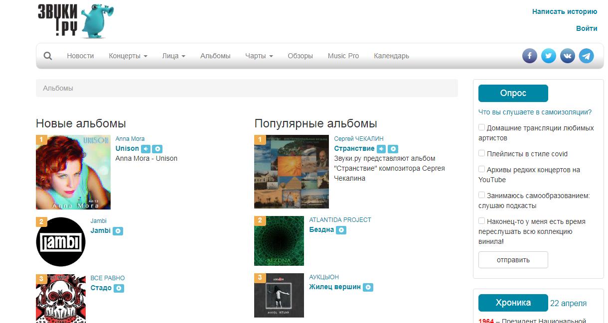 Zvuki.ru